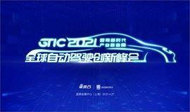 GTIC 2021 全球自动驾驶创新峰会
