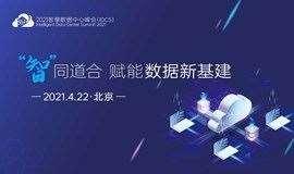 2021智慧数据中心峰会