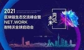 2021区块链生态交流峰会暨NET.WORK耐特沃全球启动会