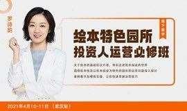 相约武汉|绘本特色园所投资人运营必修班火热招募中!!!