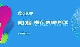 深圳-4月16日-HR研究网第30届中国人力资本论坛-人力资源数字化,让人力资源管理动态可视化、决策数据化