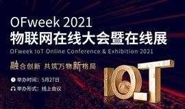 OFweek 2021物联网在线大会暨在线展