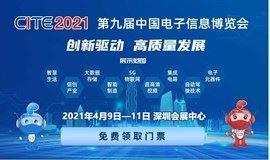 【火爆预约中】第九届中国电子信息博览会(CITE2021)开展在即!