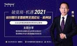 【破变局·机遇2021】谷川联行全国税务交流论坛-杭州站
