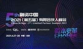 融资中国2021(第五届)有限合伙人峰会
