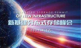 新基建分布式存储峰会
