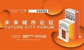 未来城市论坛