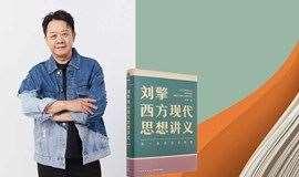 5.8重庆 | 《刘擎西方现代思想讲义》西西弗书店新书分享会(下滑阅读活动详情)