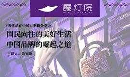 《奢侈品在中国》书籍分享会:国民向往的美好生活&中国品牌的崛起之道