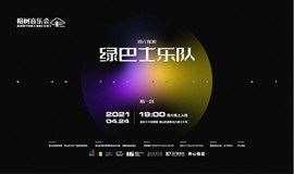 【榕树音乐会2021】第一场 绿巴士乐队专场
