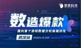 「数说价值,爆款方法论」游戏数据分析高端沙龙-武汉站