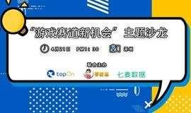 深圳站-游戏赛道新机会丨揭秘爆款游戏打造、玩转买量素材创意、探索后IDFA时代推广新玩法