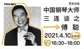 Page One艺文沙龙:中国钢琴大师三连谈之一——傅聪   北京坊