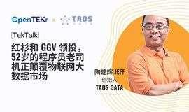 TekTalk 002   红杉和 GGV 领投,52岁的程序员老司机正颠覆物联网大数据市场
