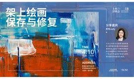 【上村浮世会】油画修复师分享会-架上绘画保存与修复