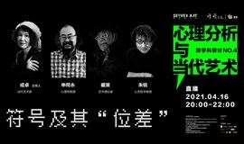 【??直播上新】【心理分析与当代艺术】跨学科研讨NO.4