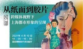【线上直播】 | 从纸面到胶片——跨媒体视野下上海都市形象的呈现