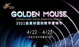 2021金鼠标国际数字营销节