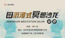 【北京站】免费 自我探索·沉浸式冥想沙龙