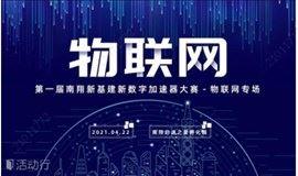 第一届南翔新基建数字加速器大赛-物联网专场