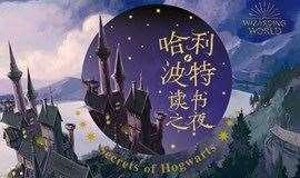 """""""哈利·波特读书之夜:探秘霍格沃茨"""""""