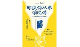 钟书阁·杭州店:即使你从未读过诗 ——和桑格格聊新书《倒卷皮》