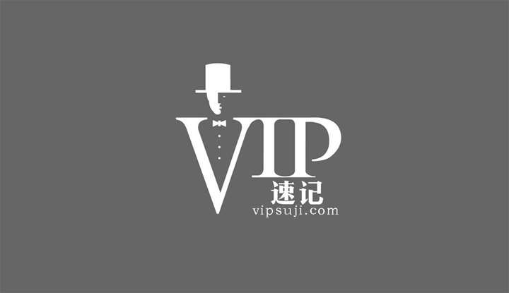 VIP速记-快、准、好、高!
