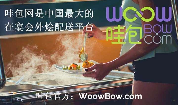 哇包-中国最大的在线宴会外烩配送平台