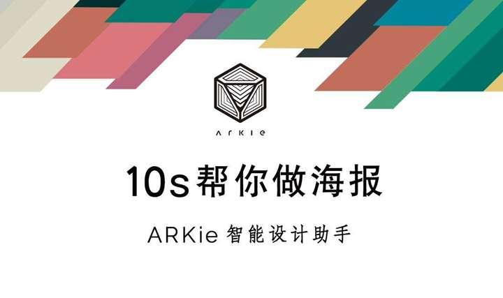 ARKie智能设计助手——海量正版图库,自动生成海报