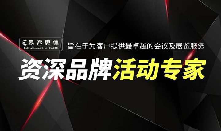 北京易客思德文化传播有限公司
