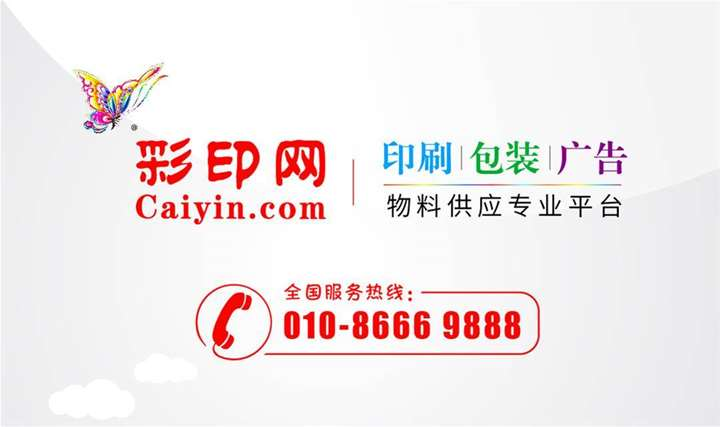彩印网(caiyin.com)-印刷品物料采购直接供应商