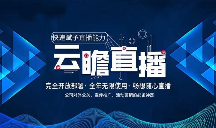 云瞻live-企业级直播平台-活动直播服务媒体