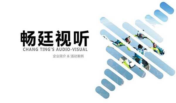 畅听视觉-专业设备租赁