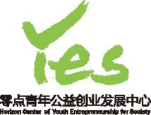 零点青年公益创业发展中心