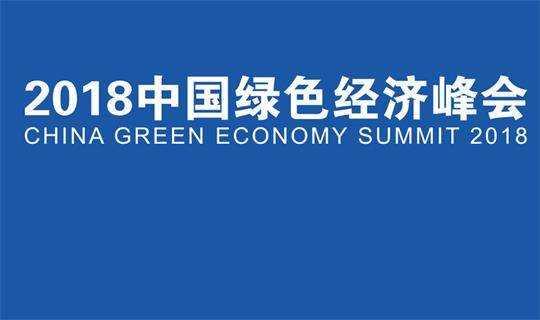 中国绿色经济峰会组委会