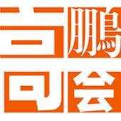 北京高鹏天下文化传媒有限公司
