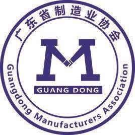 广东省制造业协会智能制造专业委员会