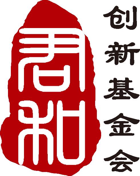 CC讲坛创新公益基金会