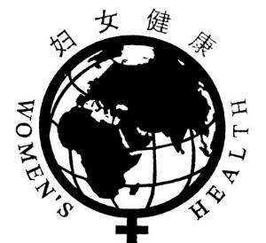 中国心理卫生协会妇女健康与发展专业委员会