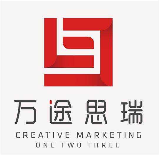 万途思瑞品牌营销策划机构