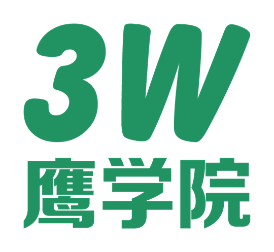 3W鹰学院