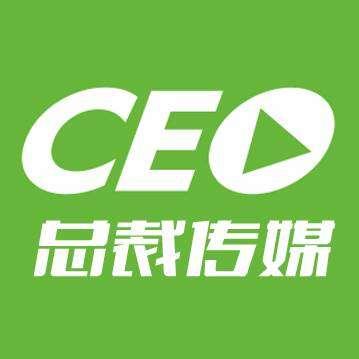 总裁传媒(深圳)有限公司