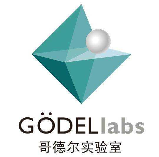 哥德尔实验室