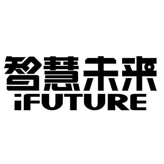 智慧未来•商业创新研究院