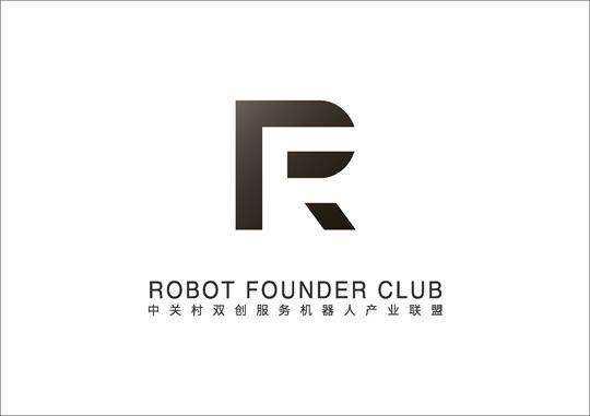 RFC中关村双创服务机器人产业联盟