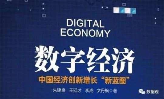 数字经济产业联盟