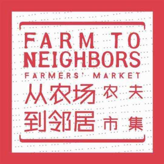 从农场到邻居农夫市集