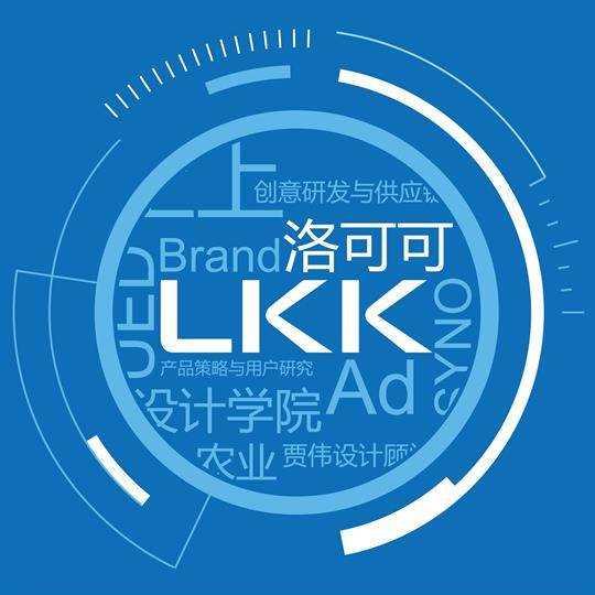 lkk洛可可是一家专注于为客户提升产品力的创新设计集团图片