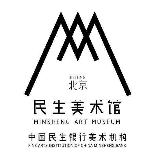 北京民生现代美术馆