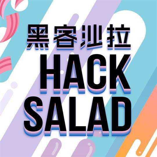 黑客沙拉HackSalad